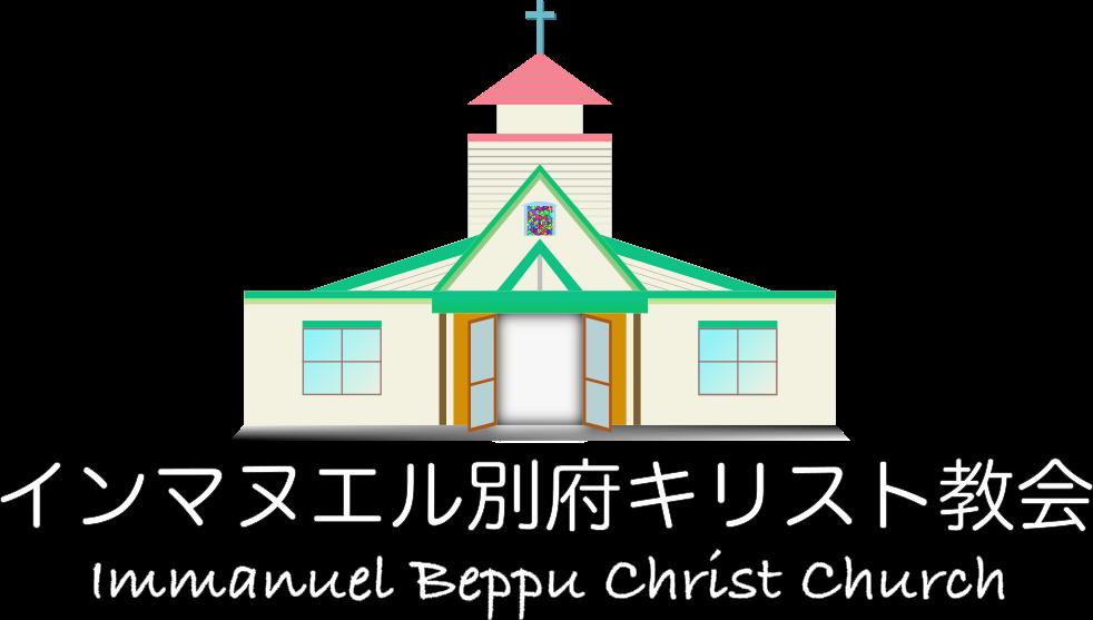 インマヌエル別府キリスト教会 | Immanuel Beppu Christ Church